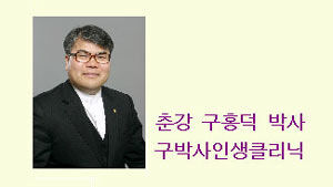 구홍덕321