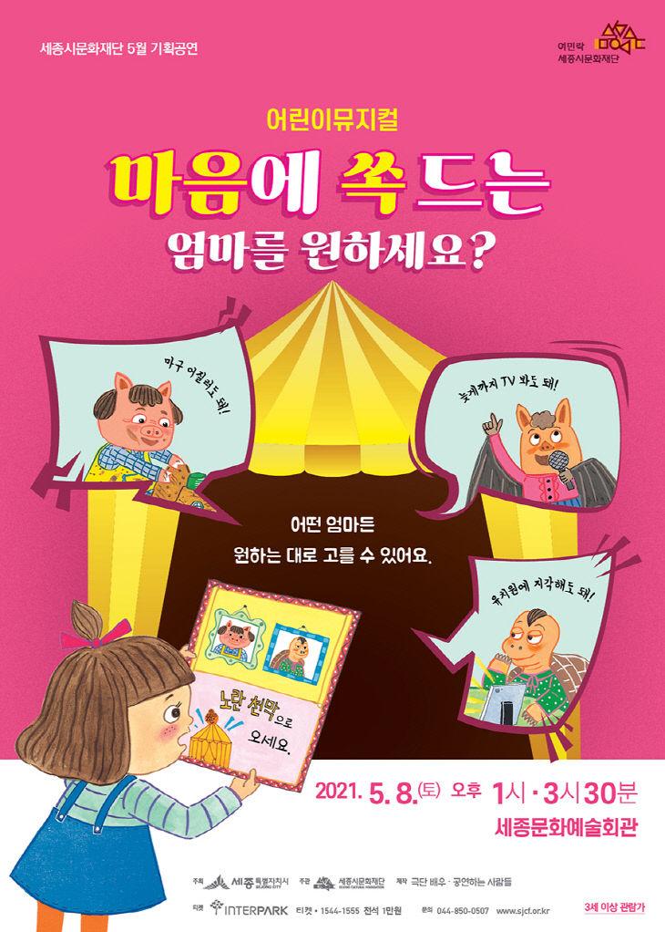 [붙임]5월_기획공연_어린이뮤지컬_포스터_web