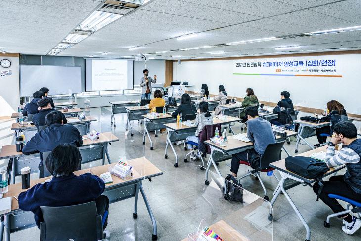 민관협력 슈퍼바이저 양성교육