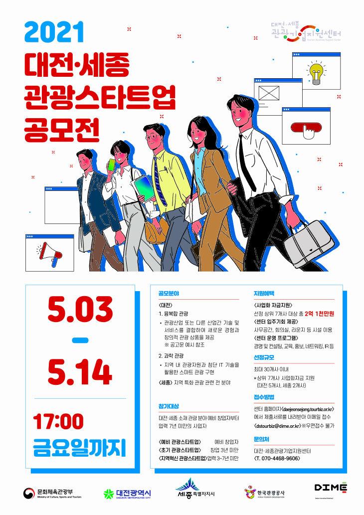 포스터(대전.세종 관광스타트업 공모전)