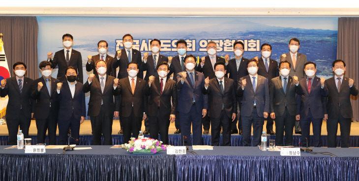 2021.04.14 전국시도의회장협의회 제3차 임시회 (1)
