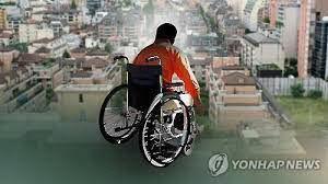 장애인철폐