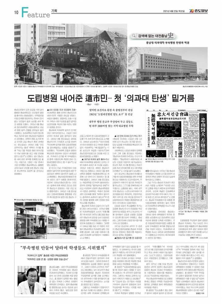 중도일보 4월 22일자 10면
