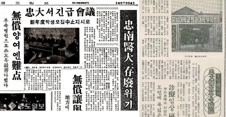 1968년 12월 31일 충남대의대 설립위기aaaa