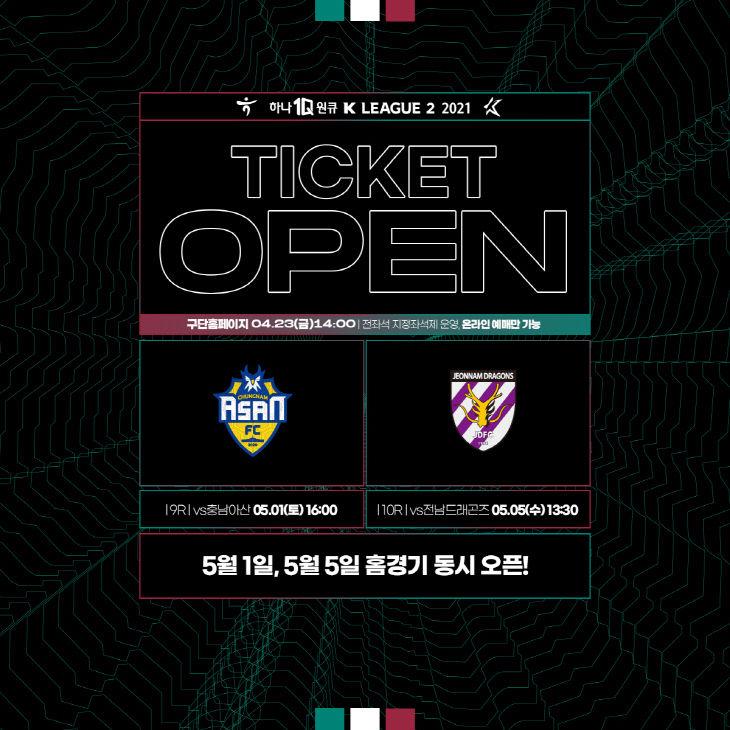 0422_5월 홈경기 티켓 오픈