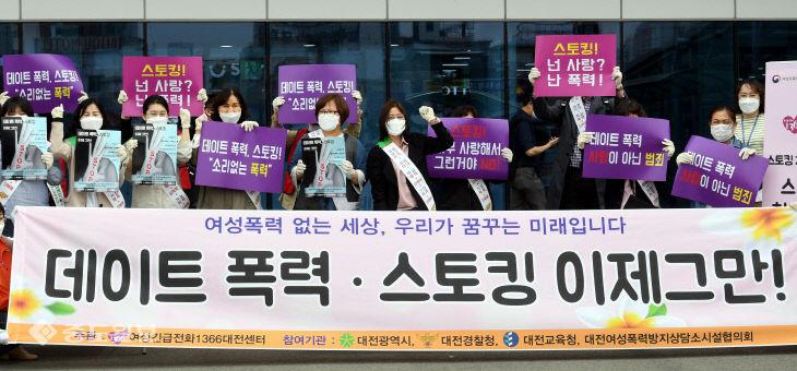 20210428-여성이 안전한 대전 캠페인3