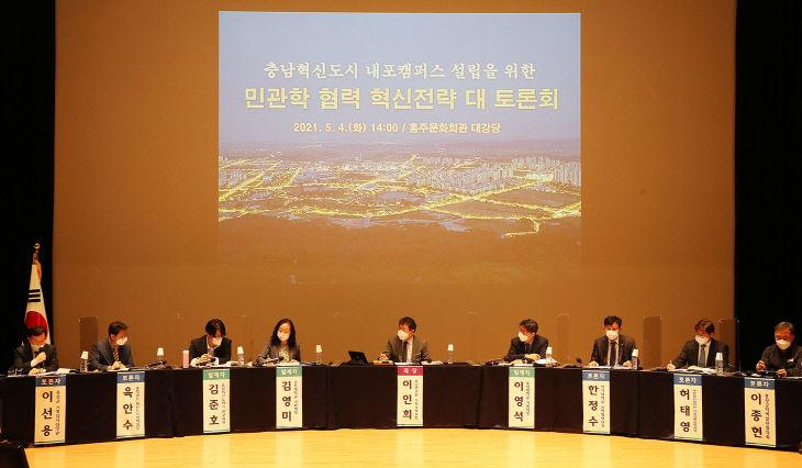 홍성군 충남대, 공주대 내포캠퍼스 설립 방안 찾다 토론회 현장