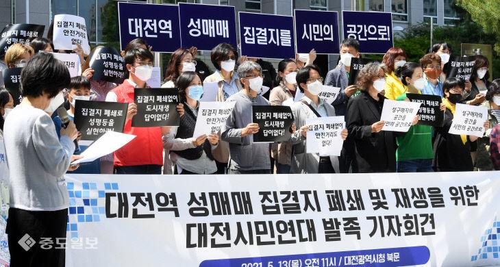 '대전역 성매매 집결지를 시민의 공간으로'