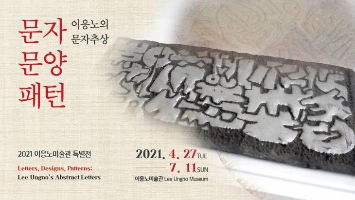 이응노의 문자추상 `문자 문양 패턴`(2)