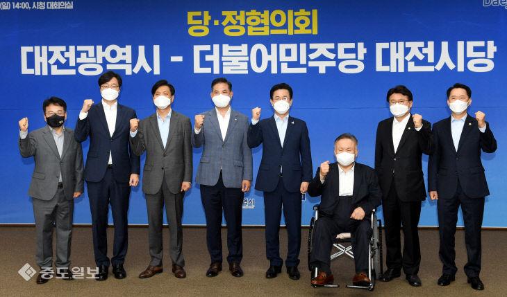 대전시-더불어민주당 대전시당 당·정협의회