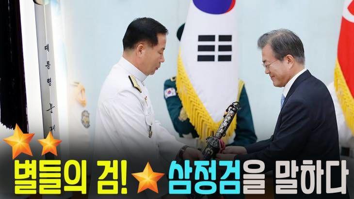 [도검의 세계③] 별들의 검 '삼정검'을 말하다(영상)