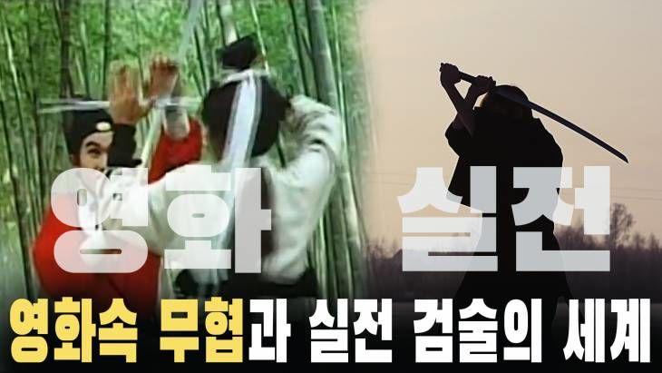 [도검의 세계④] 영화 속 검술, 어디까지 진짜일까?(영상)