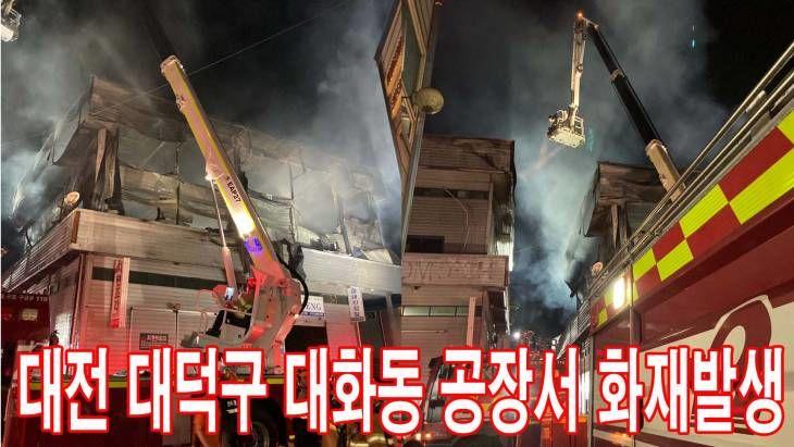 [영상]대전 대덕구 대화동 금속가공공장 화재발생 현재 진화 중