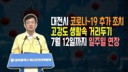 [영상]대전시 '고강도 생횔 속 거리두기' 일주일 연장