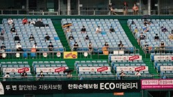 [코로나19 극복 프로젝트 힘내라 대전-7]코로나 무관중 시대, 꼴찌 한화를 외치는 이글스 응원단