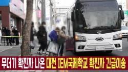 [영상]무더기 확진자 나온 대전 IEM국제학교 확진자 긴급이송